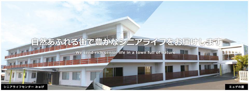 愛媛県の介護施設|自然あふれる街で豊かなシニアライフをお届けします。